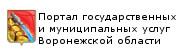 Региональный портал государственных и муниципальных услуг»