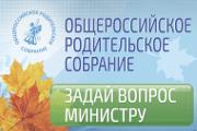 Переход на страницу портала минобрнауки.рф/спецпроекты/родительское-собрание