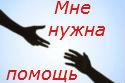 Мне нужна жизнь»