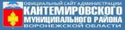 Официальный сайт администрации Кантемировского района
