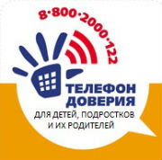 Переход на страницу сайта Телефон доверия